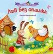 Приказка с игра: Лъв без опашка - Ангел Каралийчев - книга