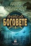 Храмът на боговете - книга