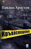 Кръвосмешение - Павлин Христов -