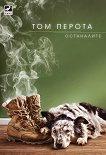 Останалите - Том Перота -
