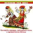 Дуо Сладко Медено - Ресторантски хитове - Пиян локум : Български народни, македонски песни и хумористични кючеци -