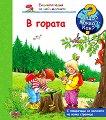 Енциклопедия за най-малките: В гората -