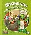 Франклин и голямата семейна неделна закуска - Полет Буржоа, Бренда Кларк -