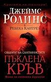 Орденът на сангвинистите - книга 3: Пъклена кръв - Джеймс Ролинс, Ребека Кантрел -