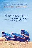 И всеки път морето - Наташа Драгнич - книга
