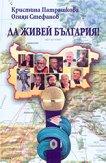 Да живей България! - Кристина Патрашкова, Огнян Стефанов -
