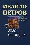 Избрани съчинения в 7 тома - том 7: Леля се годява - Ивайло Петров -