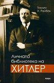 Личната библиотека на Хитлер - Тимъти У. Райбек - книга