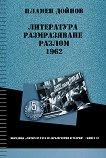 Литературата на НРБ: История и теория - книга 10 Литература, размразяване, разлом (1962) -