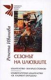 Сезонът на илюзиите - Ренета Иванова -