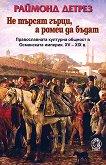 Не търсят гърци, а ромеи да бъдат - книга