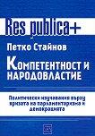Компетентност и народовластие - Петко Стайнов - книга