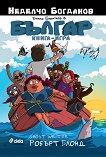 Книга-игра: Билко Бибитков в Българ - част 1: Тайната на пиратския остров - Неделчо Богданов, Робърт Блонд -
