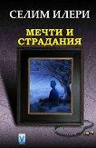Мечти и страдания - Селим Илери -