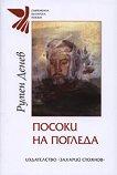 Посоки на погледа - стихотворения - Румен Денев -