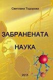 Забранената наука - Светлана Тодорова - книга