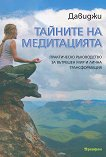 Тайните на медитацията - Давиджи -