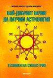 Най-добрият начин да научим астрология - том 5 - Марион Марч, Джоан Макевърс -