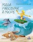 Мида, раковина и море - ваканционна книжка за ученици от 1., 2., 3. и 4. клас - помагало
