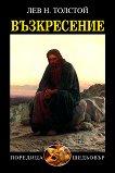 Възкресение - книга