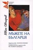 Мъжете на България - Иван Овчаров -