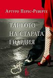 Тангото на старата гвардия - Артуро Перес-Реверте - книга