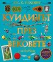 Куидичът през вековете - илюстровано издание - Джоан К. Роулинг -