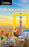 Пътеводител National Geographic: Барселона - Деймиън Зимонис -