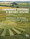 Сакралните послания в житните кръгове - Мариана Везнева, Константин Златев -