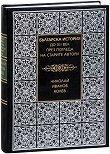 Българска история до XII век през погледа на старите автори -