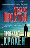 "Проектът ""Кракен"" - Дъглас Престън -"
