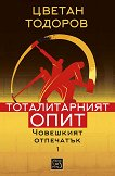 Човешкият отпечатък - том 1: Тоталитарният опит - Цветан Тодоров -