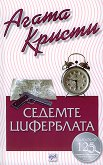 Седемте циферблата - Агата Кристи -