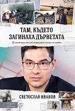 Там, където загинаха дърветата - Светослав Иванов - книга
