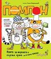 Книга за вкусната и пъргава храна на котарака Помпон - Чичо Коля Воронцов -