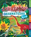 Занимателна книга: Динозаври + над 150 стикера -