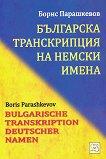 Българска транскрипция на немски имена - Борис Парашкевов -