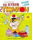 На купон с котарака Помпон + 50 стикера - Чичо Коля Воронцов -