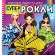Нарисувай модели на дрехи: Супер рокли - книжка 2 - детска книга