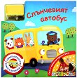 Слънчевият автобус: книга с писта + механична играчка -