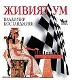 Живият ум: Фокусиран към решения и шахмат - Владимир Бостанджиев -