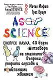 Експрес наука - Мичъл Мофит, Грег Браун -