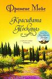 Красивата Тоскана - Франсис Мейс - книга