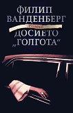 """Досието """"Голгота"""" - Филип Ванденберг -"""