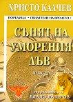 Сънят на уморения лъв - част 2 - Христо Калчев -