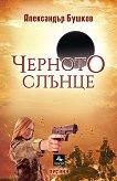 Черното слънце - Александър Бушков - книга