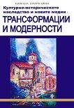 Културно-историческото наследство и новите медии: Трансформации и модерности - Мариана Праматарова -