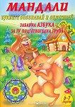 Мандали - забавна азбука за IV подготвителна група - книга