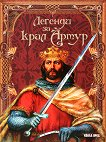 Легенди за крал Артур - А. А. Климов - книга