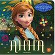 Замръзналото кралство: Анна - детска книга